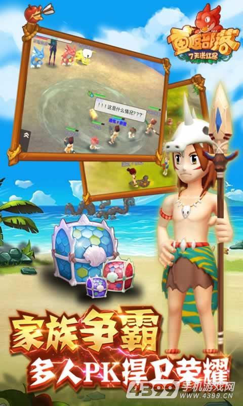 重返部落游戏截图