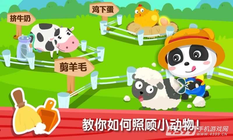 宝宝巴士奇妙农场游戏截图