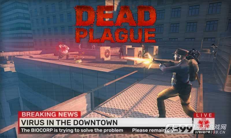 死亡瘟疫:僵尸爆发游戏截图