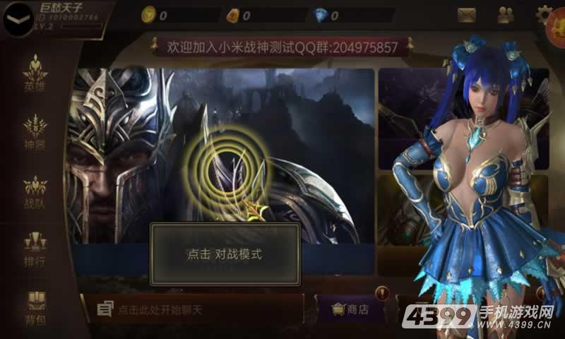 小米战神游戏截图