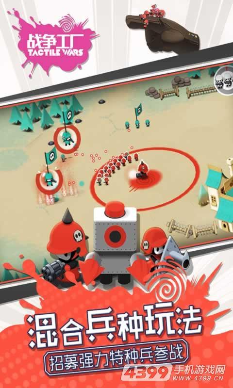 战争工厂游戏截图