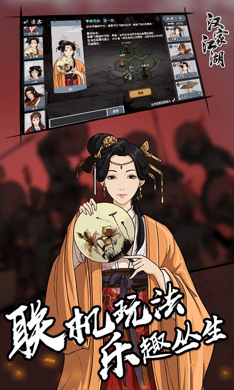 汉家江湖(正版来袭)