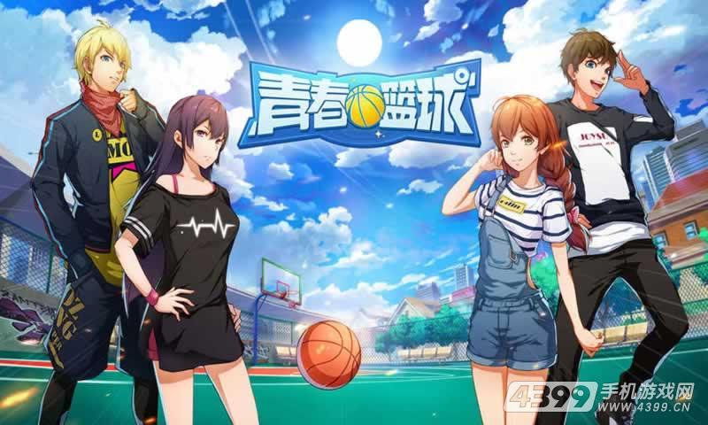 青春篮球游戏截图