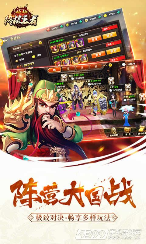 崛起:终极王者游戏截图