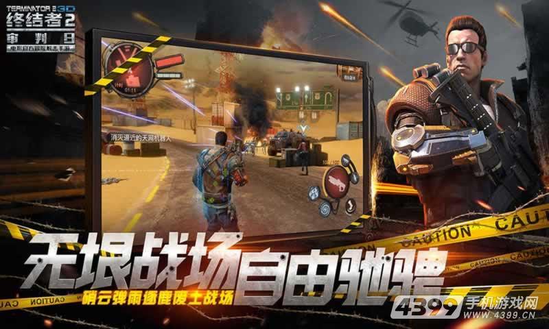 终结者2:审判日游戏截图