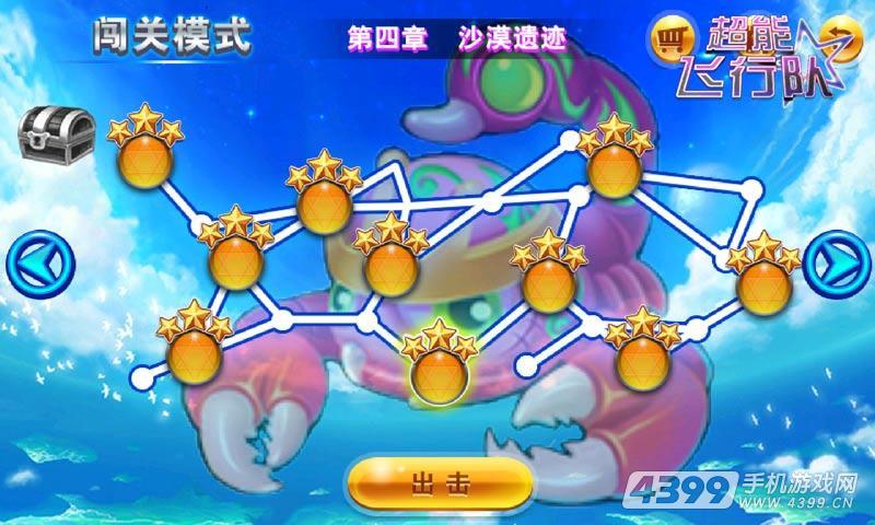 超能飞行队游戏截图