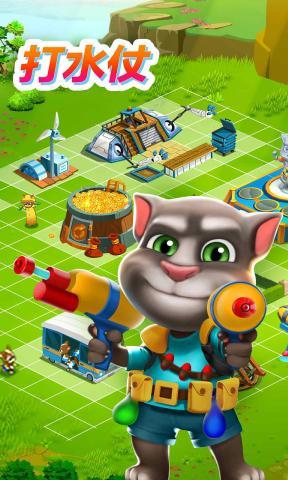 汤姆猫战营
