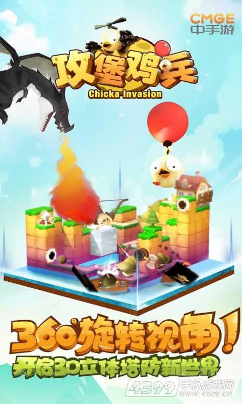 攻堡鸡兵游戏截图