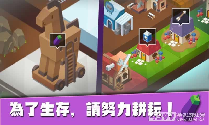 建立王国就要从零开始游戏截图