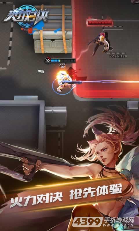 火力对决游戏截图