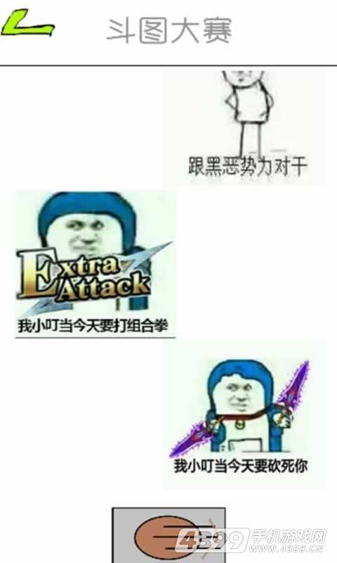 斗图大作战游戏截图