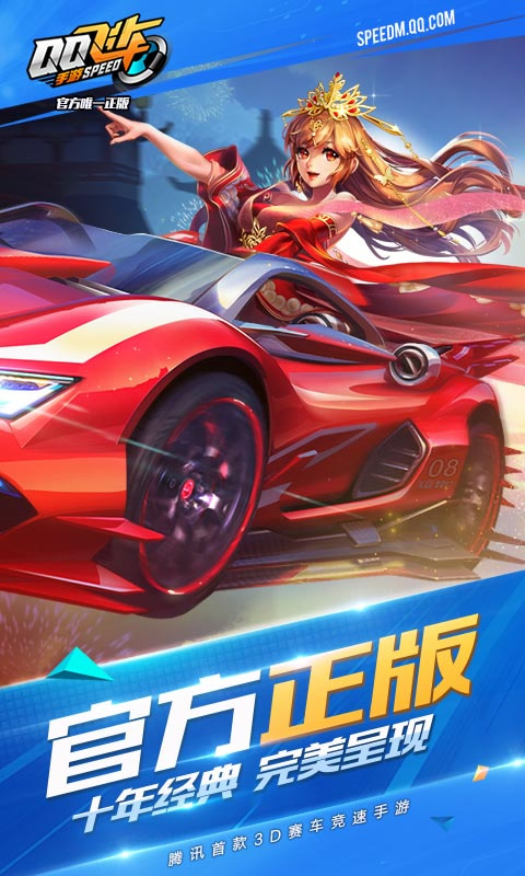QQ飞车(新春贺岁)