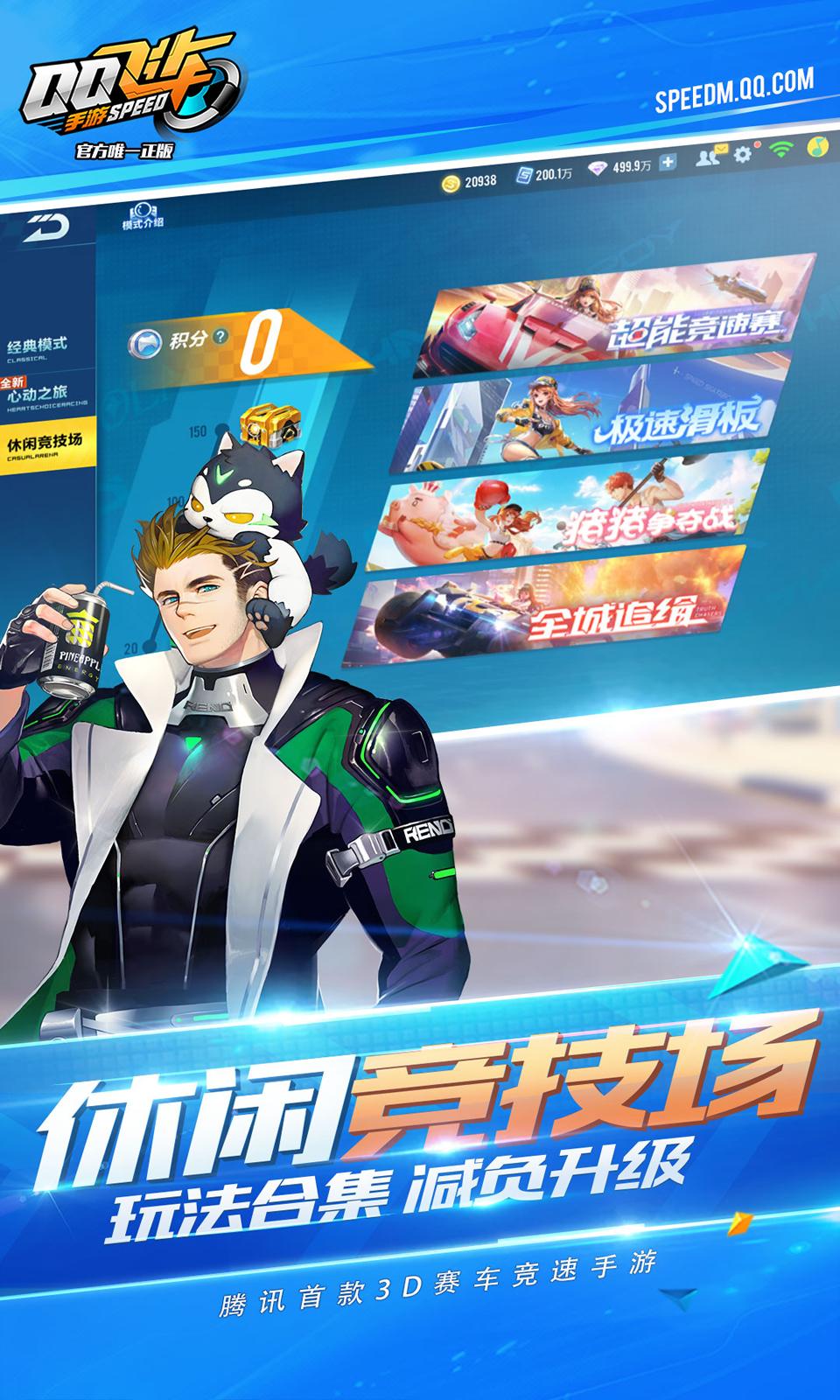 QQ飞车(心动之旅玩法)