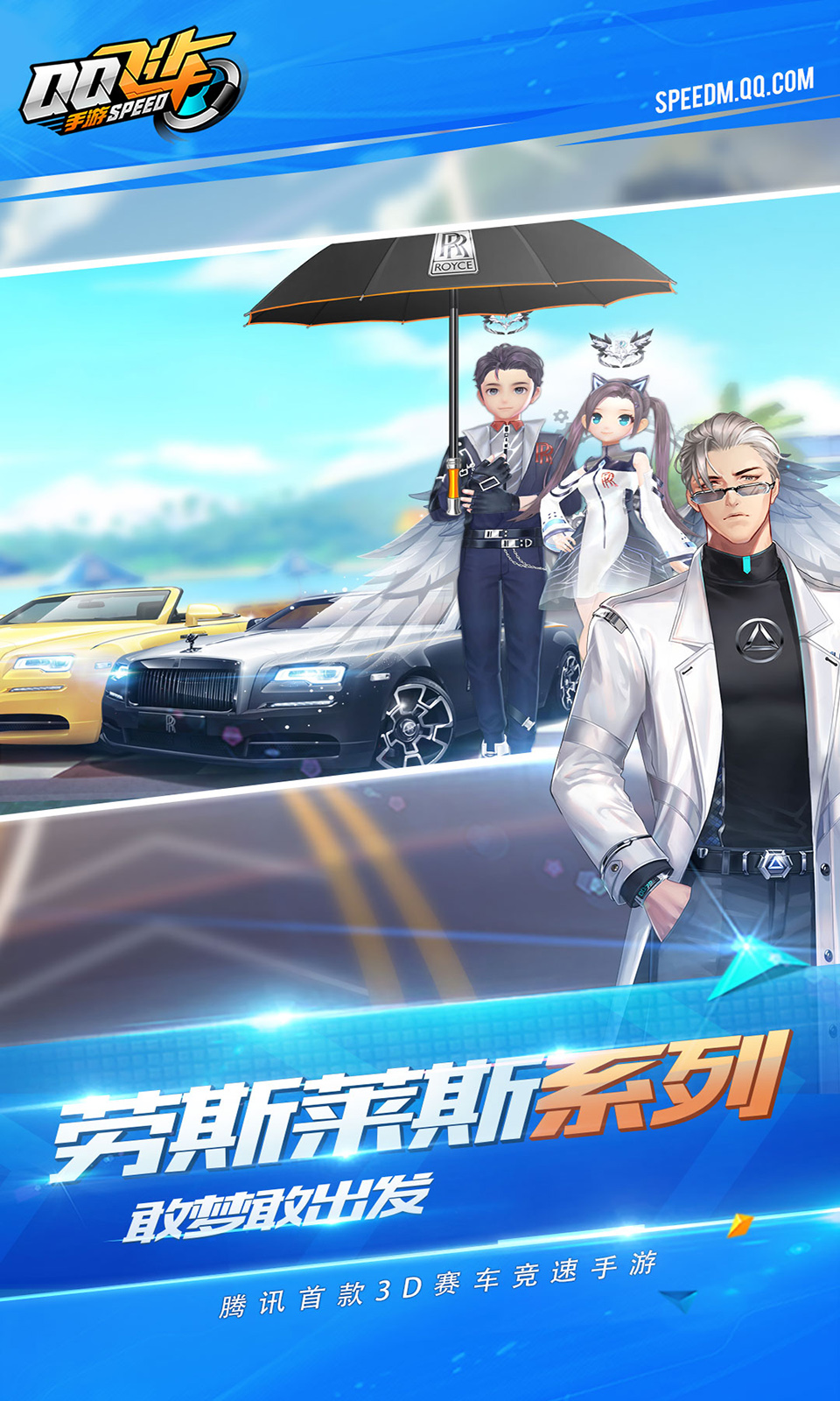 QQ飞车(舞蹈玩法)