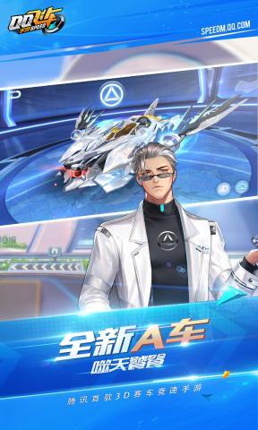 QQ飞车(谍影逃亡)