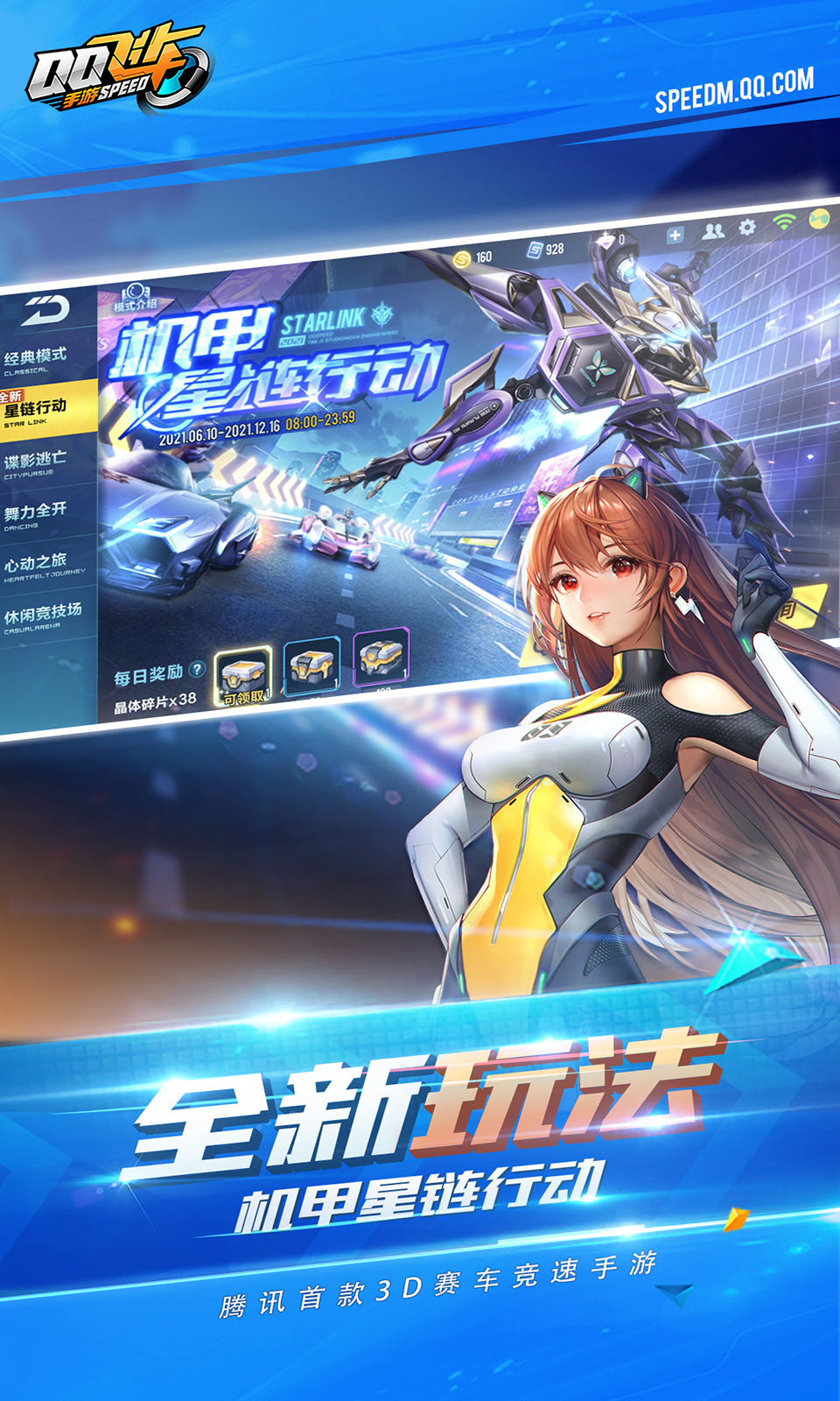 QQ飞车(机甲新纪元)