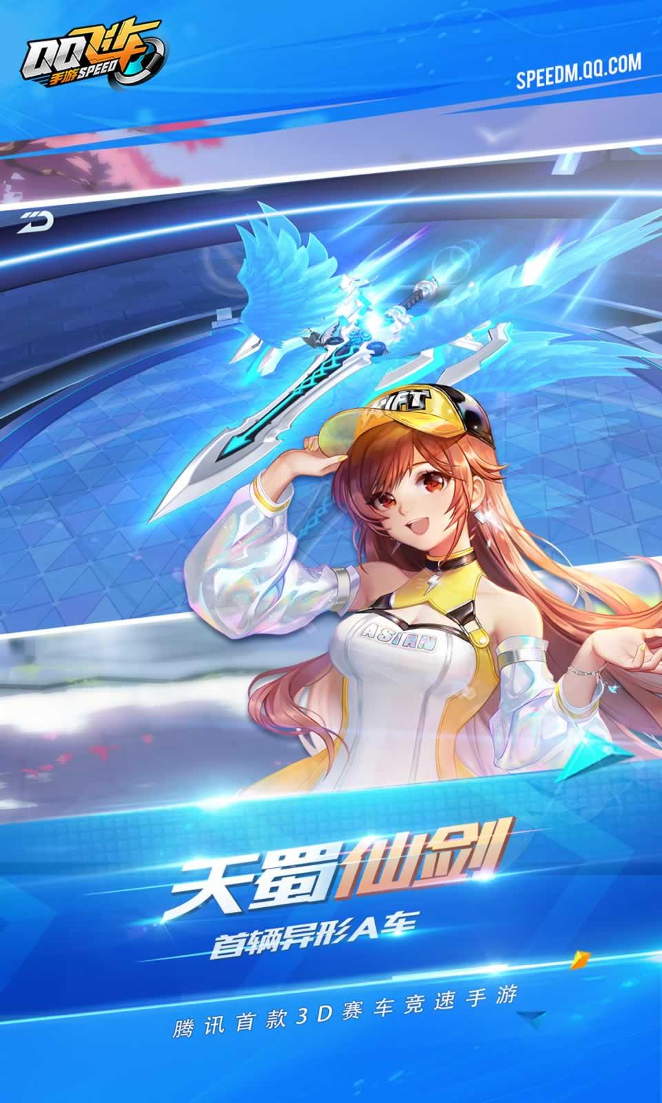 QQ飞车(S25赛季)