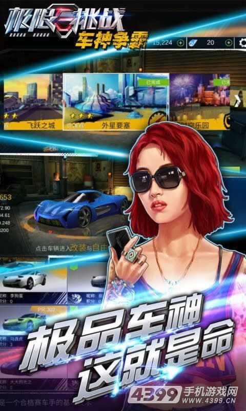 极限挑战:车神争霸游戏截图