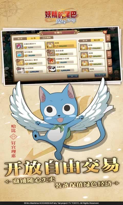 妖精的尾巴:魔导少年游戏截图