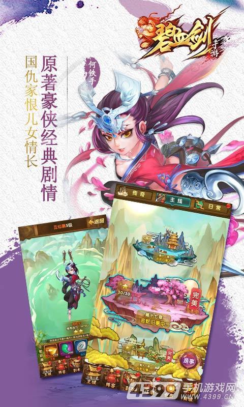 碧血剑手游游戏截图