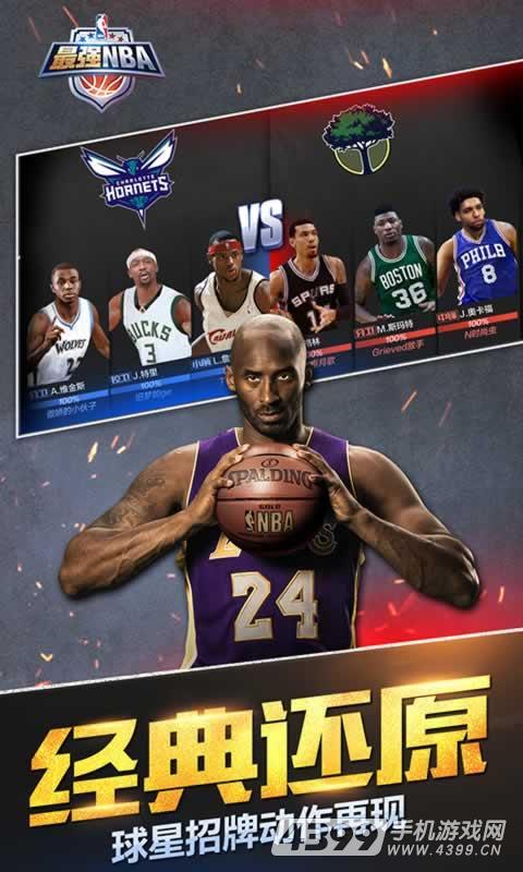 最强NBA游戏截图
