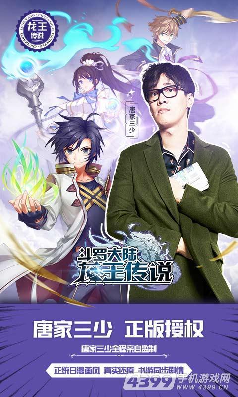 龙王传说:斗罗大陆3