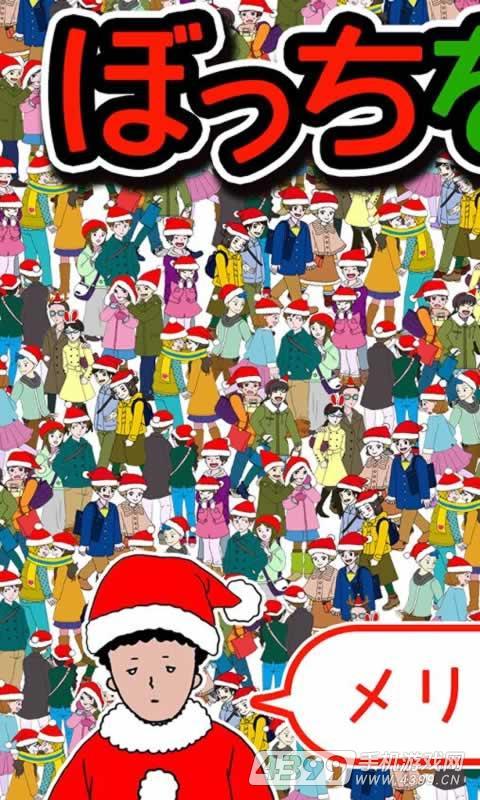 单身宅男的圣诞节游戏截图