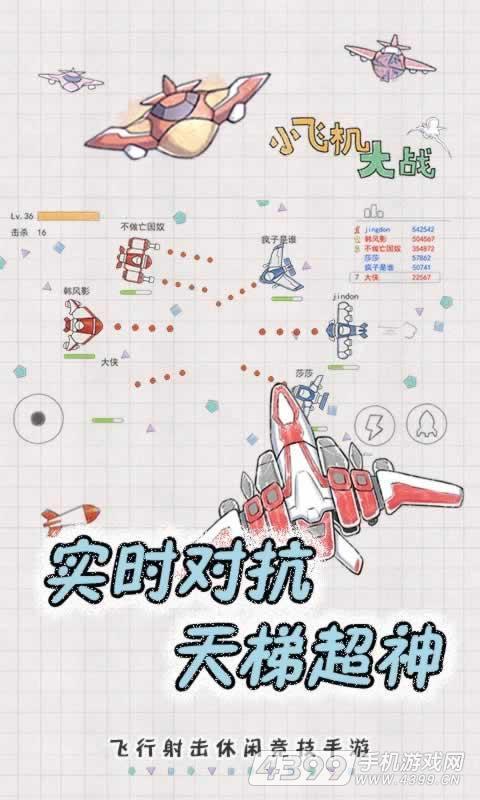 小飞机大战游戏截图