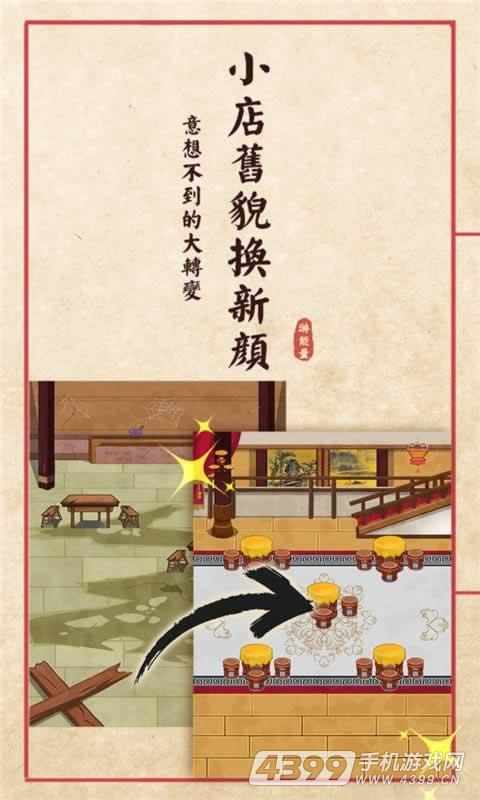 大中华食堂 游戏截图