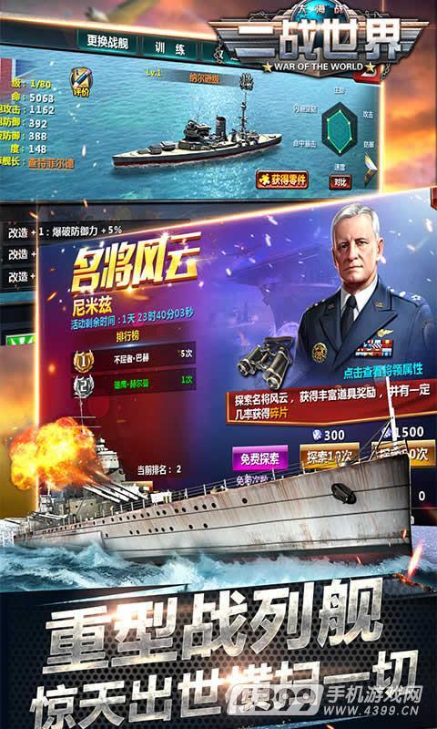 二战世界游戏截图