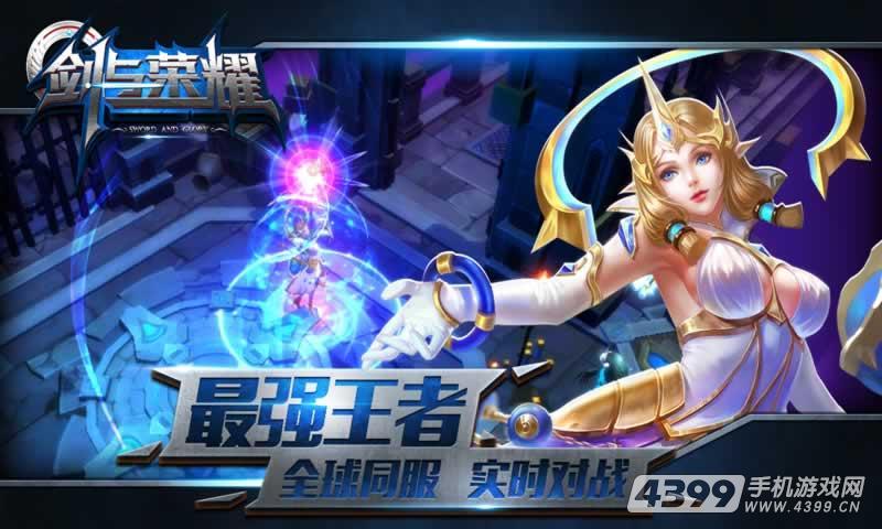 剑与荣耀游戏截图