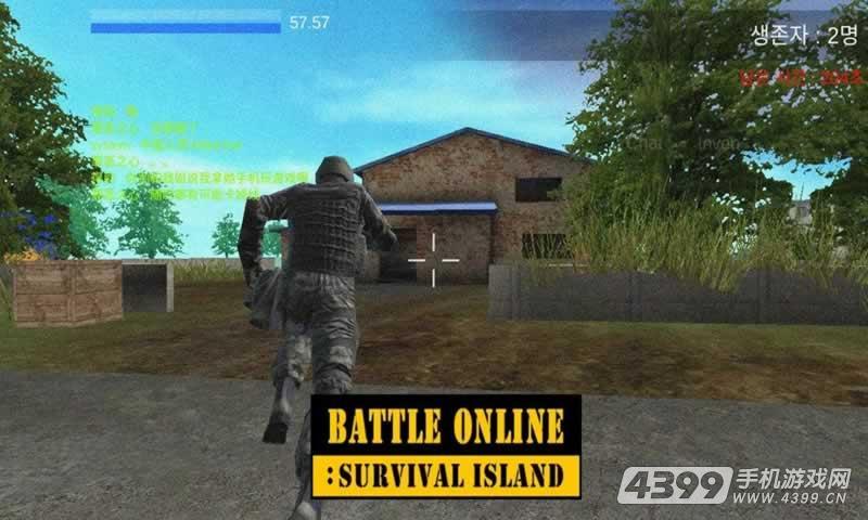 混战:生存岛游戏截图