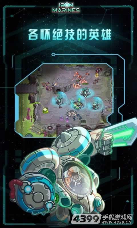 钢铁战队游戏截图