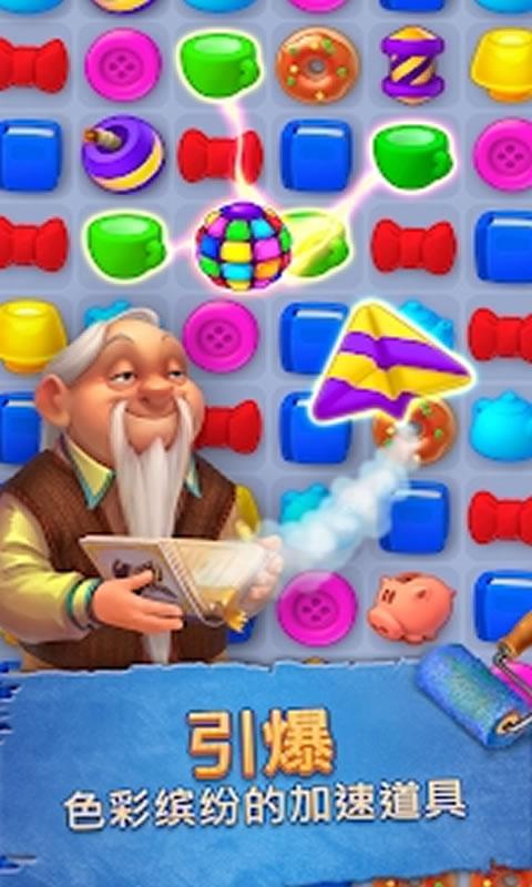 梦幻家园游戏截图
