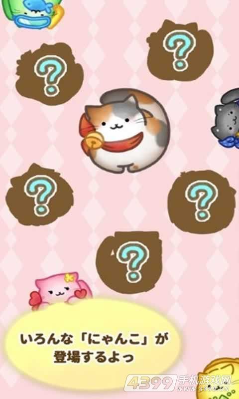 猫咪连接游戏截图