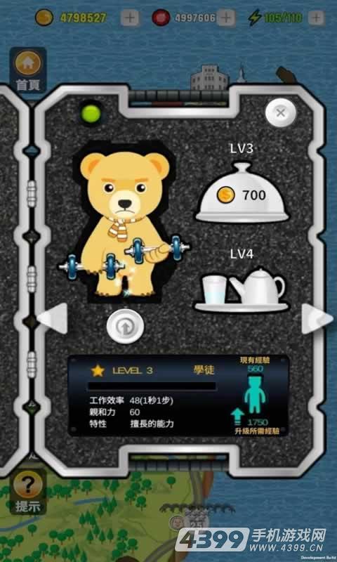 熊掌厨游戏截图