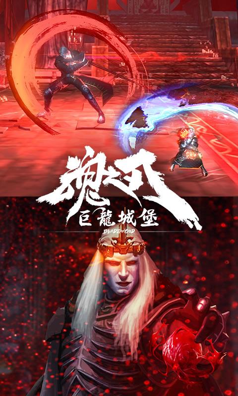 魂之刃:巨龙城堡游戏截图