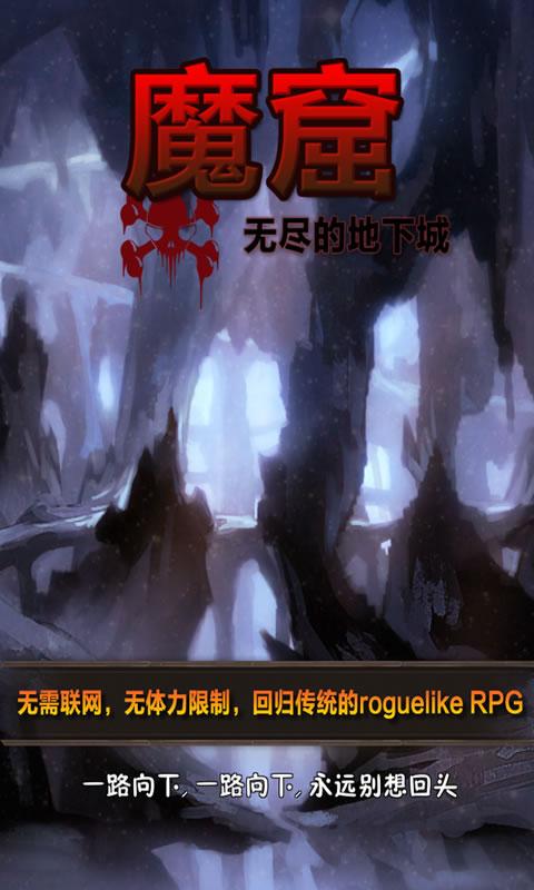 魔窟:无尽的地下城