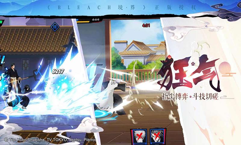 BLEACH境・界-死神激斗游戏截图