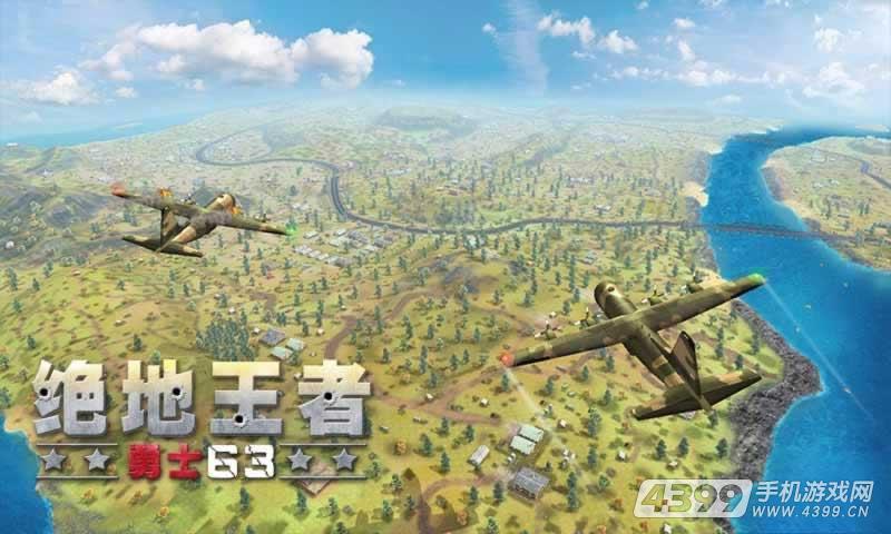 绝地王者 - 勇士63游戏截图