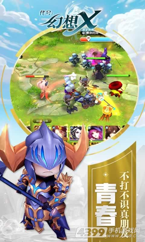 代号:幻想X游戏截图