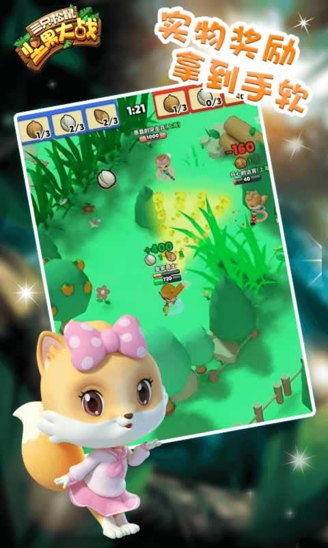 三只松鼠:坚果大战游戏截图