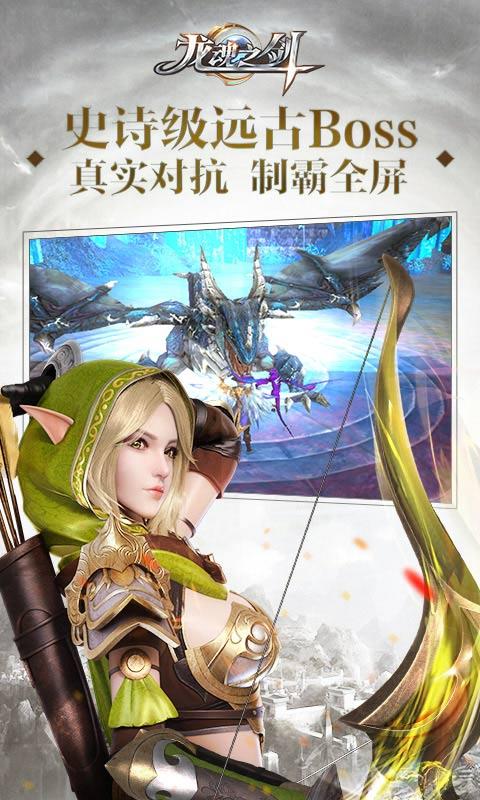 龙魂之剑游戏截图