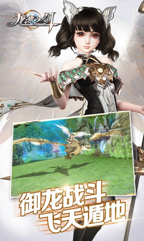龙魂之剑(龙族正版授权)