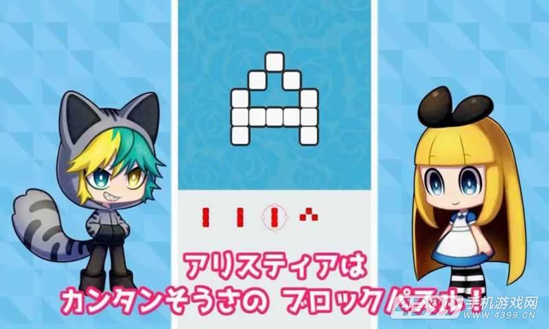 爱丽丝提亚:不思议王国的拼图游戏截图