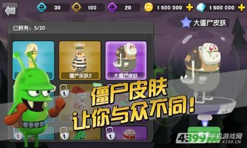僵尸榨汁机2游戏截图