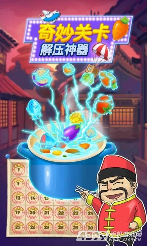 疯狂爱消厨游戏截图