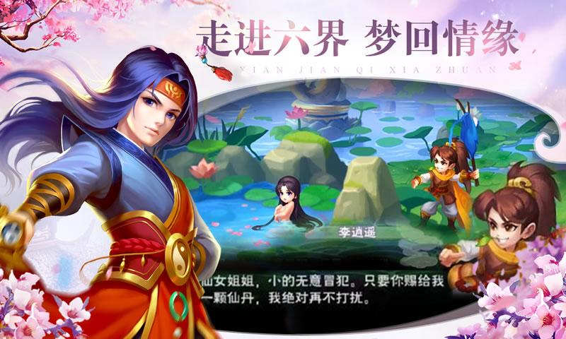 仙剑奇侠传・六界情缘游戏截图