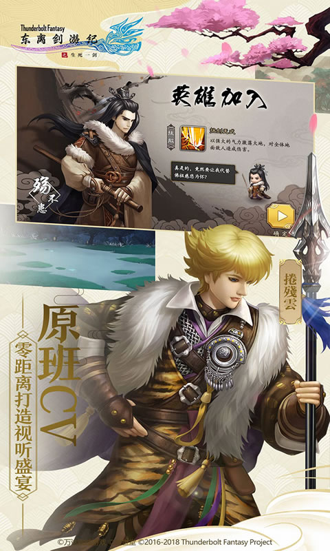 东离剑游纪之生死一剑游戏截图