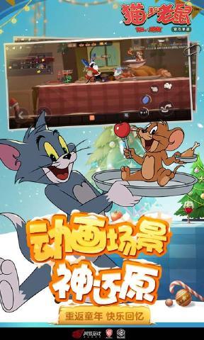 猫和老鼠:欢乐互动(侦探杰瑞周)
